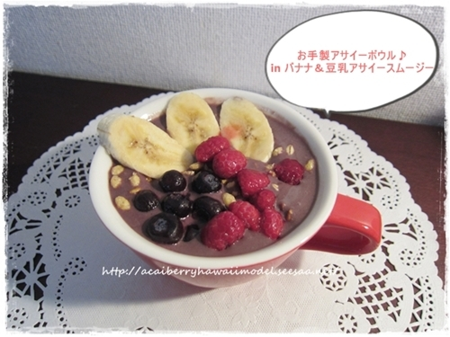 acaibowl_banana_berry.JPG